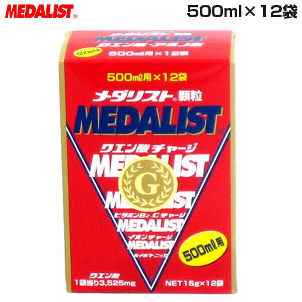 メダリスト MEDALIST メンズ レディース ジュニア 顆粒 500ml 12袋 クエン酸 アミノ酸 ミネラル ビタミン 栄養補給 サプリメント MD500-12