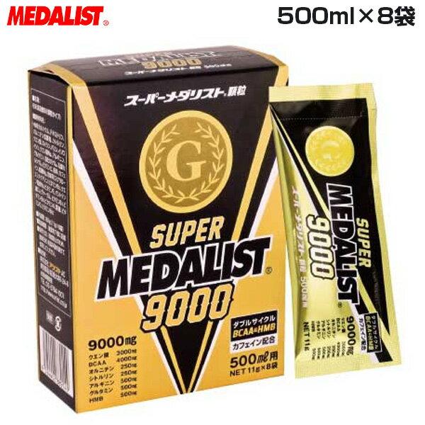 メダリスト MEDALIST メンズ レディース ジュニア 顆粒 500ml 8袋 クエン酸 アミノ酸 ミネラル ビタミン 栄養補給 サプリメント MDSP9000