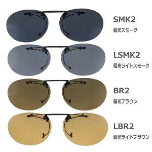 【送料無料】 スワンズ SWANS メンズ レディース クリップオン Clip On 全4色 サングラス 跳ね上げ 眼鏡装着 SCP-3