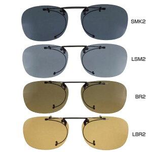 【送料無料】 スワンズ SWANS メンズ レディース クリップオン Clip On 全4色 サングラス 跳ね上げ 眼鏡装着 SCP-2-BR2 SCP-2-LBR2 SCP-2-LSM2 SCP-2-SMK2