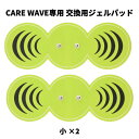 Carewave 1002