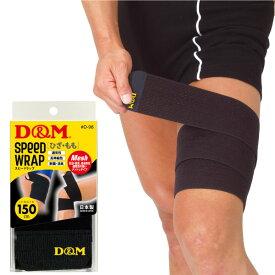 ディーアンドエム dm メンズ レディース スピードラップ サポーター 膝 ひざ 腿 太もも D-98