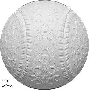 ミズノ ジュニア キッズ ダイワマルエス 軟式ボールJ号 1ダース 12球 野球用品 送料無料 Mizuno 16JBR120