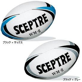5号球 セプター SCEPTRE メンズ ワールドモデル WM-II レースレス バルブ式 特殊ラバーボール 日本ラグビーフットボール協会認定球 ボール ラグビー SP14A SP14B