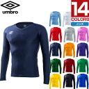 アンブロ UMBRO メンズ ロングスリーブ パワーインナー Vネックシャツ アンダーウェア スポーツインナー 下着 長袖 コ…