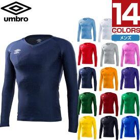 アンブロ UMBRO メンズ ロングスリーブ パワーインナー Vネックシャツ アンダーウェア スポーツインナー 下着 長袖 コンプレッション UAS9701L