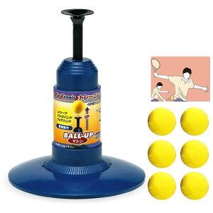 【送料無料】 ユニックス unix メンズ レディース ジュニア セルフボールアップマシン ストローク テニス用品 練習器具 トスマシン トスマシーン スポンジボール TX20-38