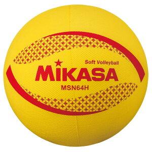 小学生用 ミカサ ジュニア キッズ ソフトバレーボール 小学校 高学年用 5・6年生用 送料無料 MIKASA MSN64H
