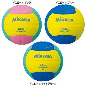 0号球 ミカサ ジュニア キッズ スマイルドッジボール やわかい 柔らかい ドッジボール 送料無料 MIKASA SD00YBL SD00YLG SD00YP