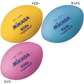 【送料無料】 ミカサ MIKASA ジュニア キッズ スマイルラグビー ラージサイズ ボール やわらかい 柔らかい 教育教材用 痛くない KFP KFS KFY