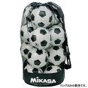 【送料無料】 大サイズ ミカサ MIKASA メンズ レディース ボールバッグ メッシュ巾着型 サッカーバレー フットサル バ…