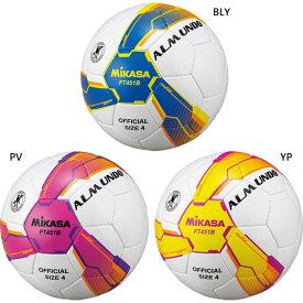 ミカサ ジュニア キッズ サッカーボール アルムンド ALMUND 検定球4号 手縫い 送料無料 MIKASA FT451B-BLY FT451B-PV FT451B-YP