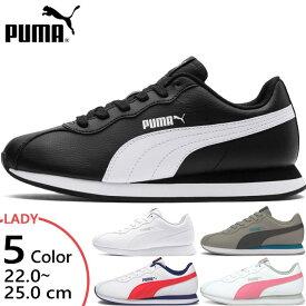 【送料無料】 プーマ PUMA レディース ジュニア チューリン 2 BG ローカット スニーカー シューズ 運動靴 紐靴 366773