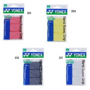 ヨネックス メンズ レディース ナノタオルグリップ グリップテープ バドミントン 吸汗 速乾 送料無料 YONEX AC403-3