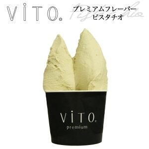 ViTO ジェラート ピスタチオ アイス ギフト プレミアム ご褒美 誕生日 プレゼント 記念日 お祝い パーティー 高級 出産 内祝い お菓子 贈答 御礼 お礼 イタリアンジェラート ピスタチオスイー