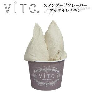 ViTO ジェラート アップルシナモン アイス アイスクリーム 母の日 ギフト ご褒美 誕生日 プレゼント 記念日 お祝い パーティー 高級 出産 内祝い お菓子 贈答 御礼 お礼 りんご アップル スイ
