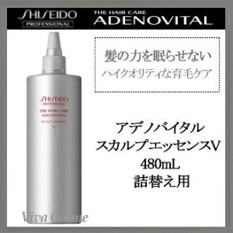 資生堂 專業 adenovital 頭皮精華 V 480 毫升筆芯