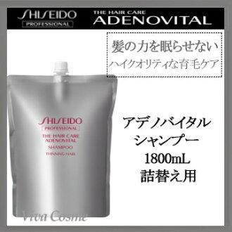 資生堂 專業 adenovital 洗髮水 1800 毫升筆芯