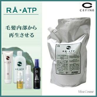 榍石 RA ATP 洗髮水 1000 毫升筆芯筆芯