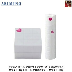 【最大300円クーポン】アリミノ ピース プロデザインシリーズ グロスワックス ホワイト 40g & ピース グロススプレー ホワイト 121g