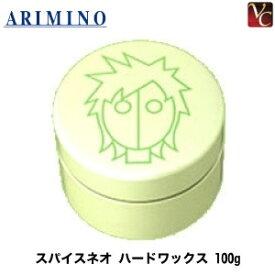 【x4個セット】 アリミノ スパイスネオ HARD-WAX ハードワックス 100g SPICE neo《アリミノ ワックス ヘアワックス スタイリング剤 サロン専売品》