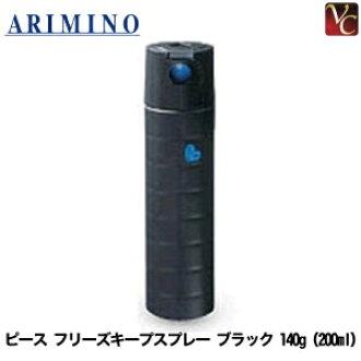 ariminopisufurizukipusupureburakku 140g(200ml)噴霧器線《流行噴霧器髮膠流行液美容院沙龍專賣品》
