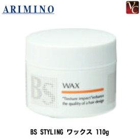 【最大600円クーポン】【3,980円〜送料無料】【あす楽13時まで】アリミノ BS STYLING WAX 110g《アリミノ ワックス ヘアワックス レディース スタイリング剤 hair wax》