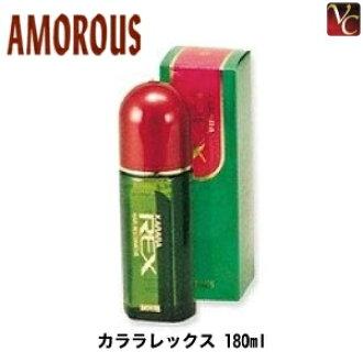 amorosukarararekkusu(非正規醫藥品)180ml《頭皮關懷頭皮關懷生髮液》