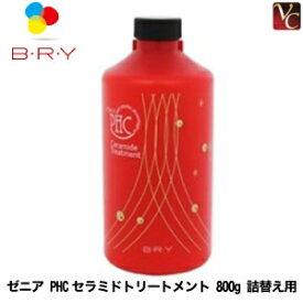 ブライ ゼニア PHCセラミドトリートメント 800g 詰替え用(レフィル)《BRY ブライ トリートメント 詰め替え 美容室 サロン専売品 treatment》