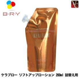 ブライ ケラブロー リフトアップローション 200ml 詰替え用《BRY 液晶生ケラチントリートメント ヘアケア 髪 化粧水 詰め替え》