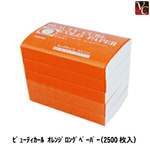 【3,980円〜送料無料】ビューティカール オレンジロングペーパー 2500枚入《美容室 美容師 道具 業務用 パーマ ペーパー パーマ用品》