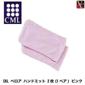 【3,980円〜送料無料】CML CKL ベロア ハンドミット 2枚(1ペア) ピンク