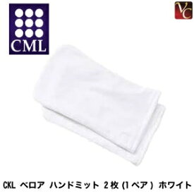 【3,980円〜送料無料】CML CKL ベロア ハンドミット 2枚(1ペア) ホワイト