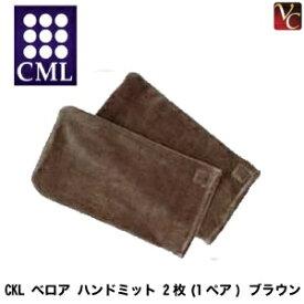 【3,980円〜送料無料】CML CKL ベロア ハンドミット 2枚(1ペア) ブラウン