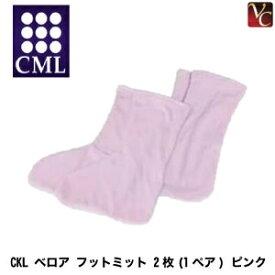 【3,980円〜送料無料】CML CKL ベロア フットミット 2枚(1ペア) ピンク