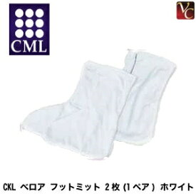 【3,980円〜送料無料】CML CKL ベロア フットミット 2枚(1ペア) ホワイト