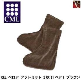 【3,980円〜送料無料】CML CKL ベロア フットミット 2枚(1ペア) ブラウン