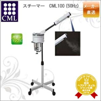 Apparatus steamer CML100 (50Hz) gray for the CML beauty treatment salon