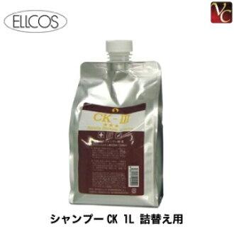 """""""*3種安排""""L Koss洗髮水CK-3 1000ml替換用《最終階段替換shampoo》"""