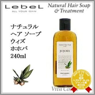 ruberunachuraruheasopuuizu JO(hohoba)240ml《ruberushampunachuraruheasopushampu美容院洗髮水沙龍專賣品shampoo》