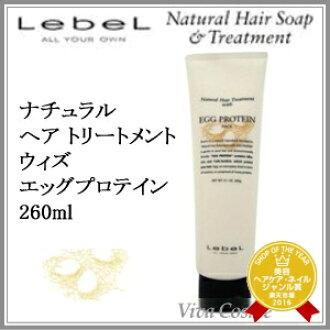 ruberunachuraruheatoritomentouizu EP雞蛋蛋白質260ml《天然美發劑美發劑頭髮招待門特鈴處理美容院沙龍專賣品》