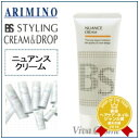 【5/22 最大500円割引クーポン!】 アリミノ BSスタイリング ニュアンスクリーム 100g