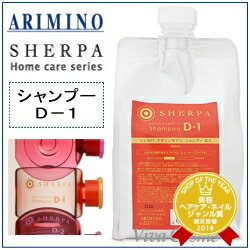 【ポイント3倍】【あす楽15時まで】 アリミノ シェルパ デザインサプリ シャンプーD-1 1000ml 詰替え用 《詰め替え アリミノ シャンプー shampoo》