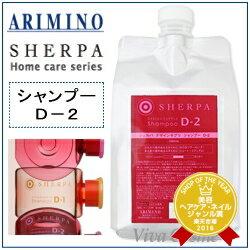 【ポイント3倍】【あす楽15時まで】 アリミノ シェルパ デザインサプリ シャンプーD-2 1000ml 詰替え用 《詰め替え アリミノ シャンプー shampoo》