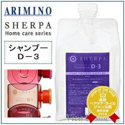 【ポイント3倍】【あす楽15時まで】 アリミノ シェルパ デザインサプリ シャンプーD-3 1000ml 詰替え用 《詰め替え 美容室 シャンプー サロン専売品 アリミノ シャンプー shampoo》