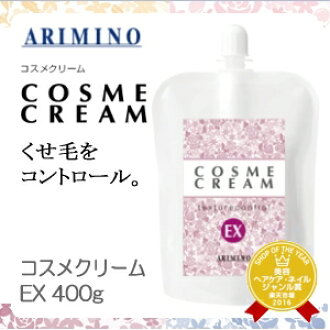 ariminokosumekurimu EX 400g《發膏》