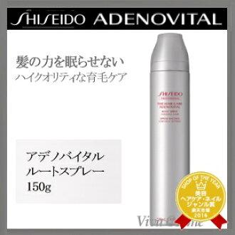 [ 5 pieces ] Shiseido Professional Adenovital Root Spray 150 g