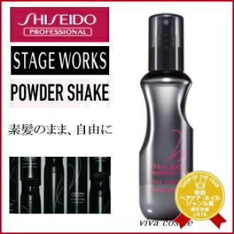 Shiseido Professional Stage Works Powder Shake 150 ml