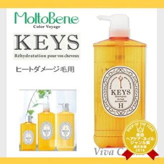 morutobenekizushampu H 700ml(加熱損傷毛用)《Moltobene洗髮水損傷關懷洗髮水shampoo》