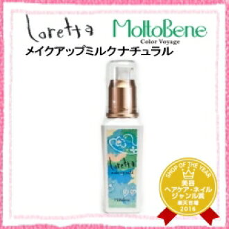 [ 2 pieces ] Moltobene Loretta make milk natural 100 ml